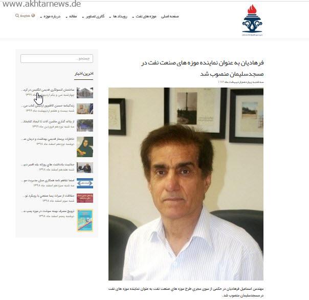 اسماعیل فرهادیان