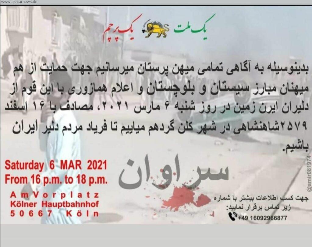 گردهمایی ایرانیان کلن در حمایت از بلوچستان؛ شنبه 6 مارس 2021 ساعت 16